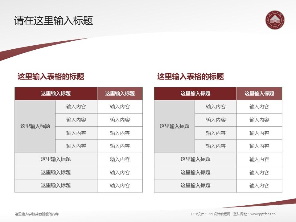 萍乡学院PPT模板下载_幻灯片预览图18