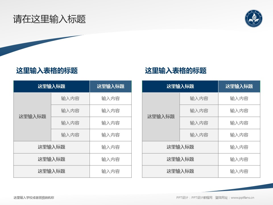 南昌师范学院PPT模板下载_幻灯片预览图18