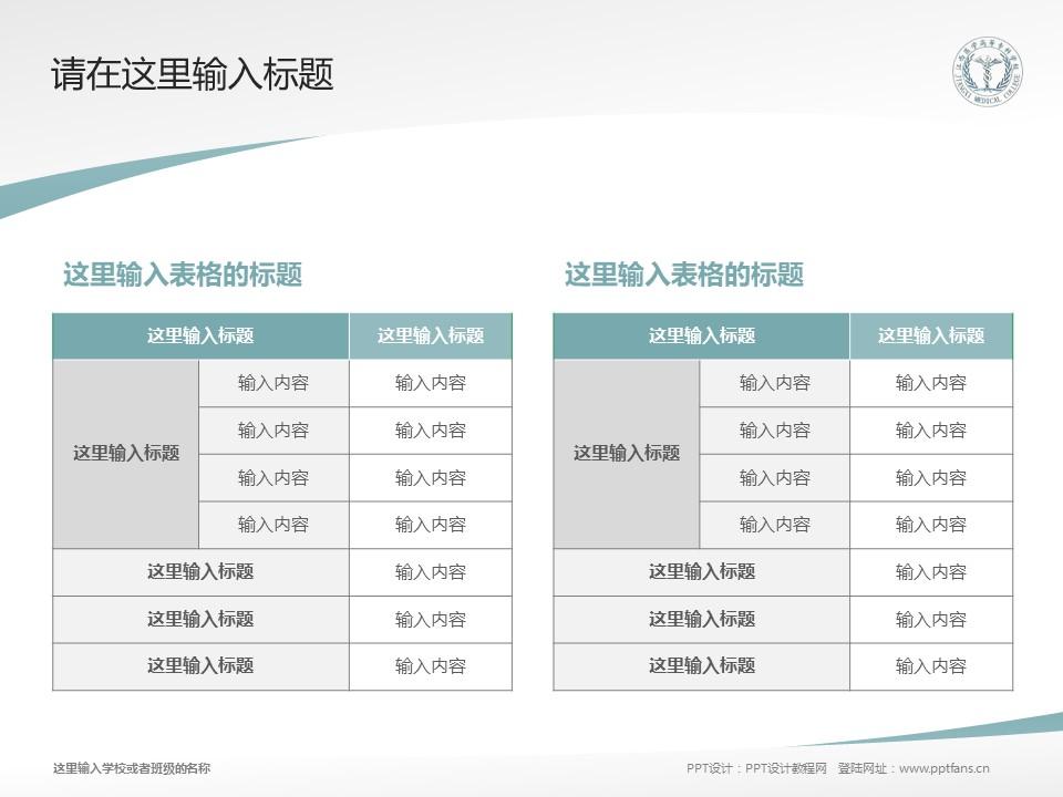 江西医学高等专科学校PPT模板下载_幻灯片预览图18