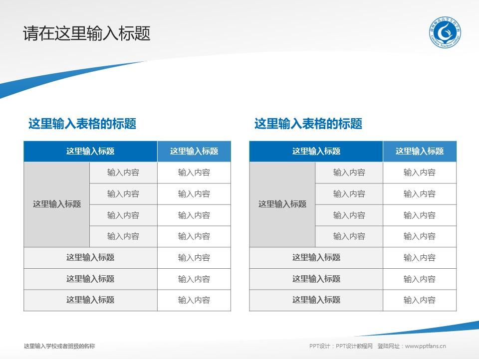 赣州师范高等专科学校PPT模板下载_幻灯片预览图18