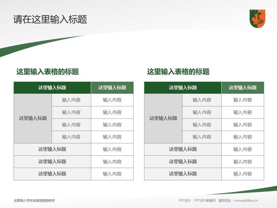 江西枫林涉外经贸职业学院PPT模板下载_幻灯片预览图18