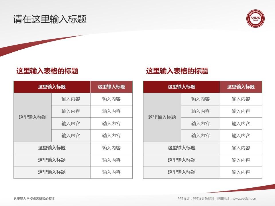江西先锋软件职业技术学院PPT模板下载_幻灯片预览图18
