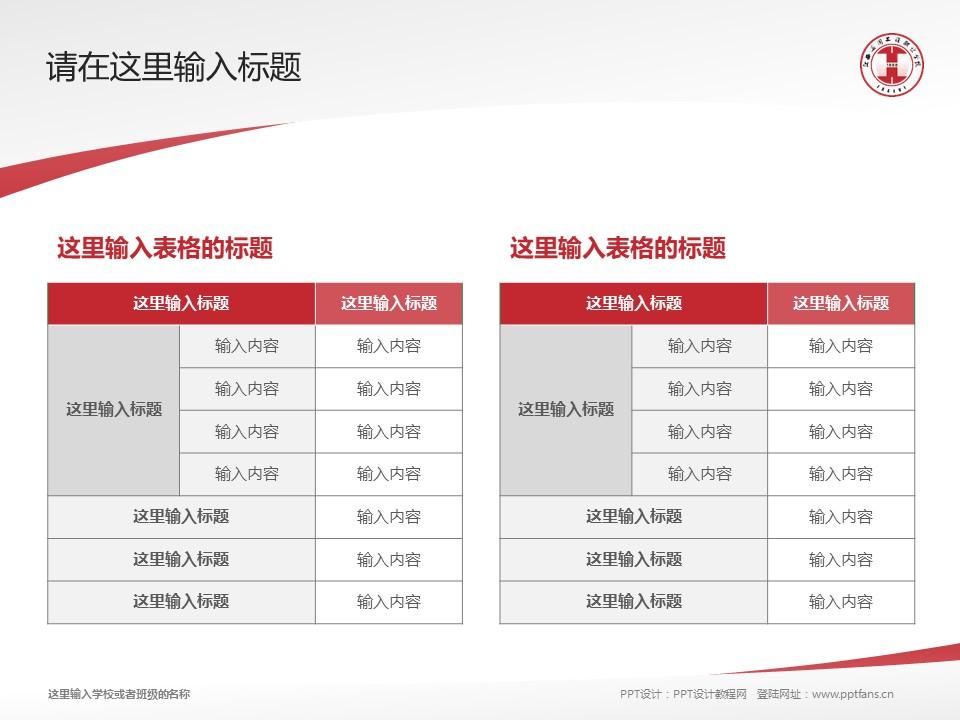 江西应用工程职业学院PPT模板下载_幻灯片预览图18