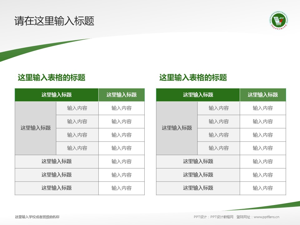 江西应用技术职业学院PPT模板下载_幻灯片预览图18