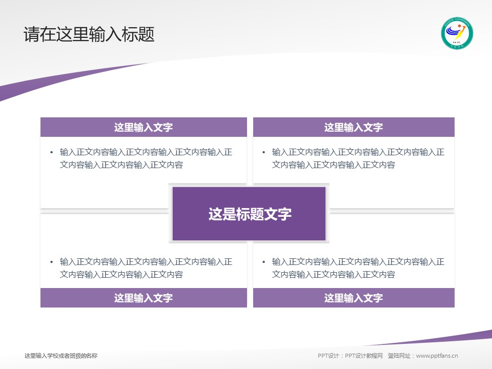 宜春学院PPT模板下载_幻灯片预览图17