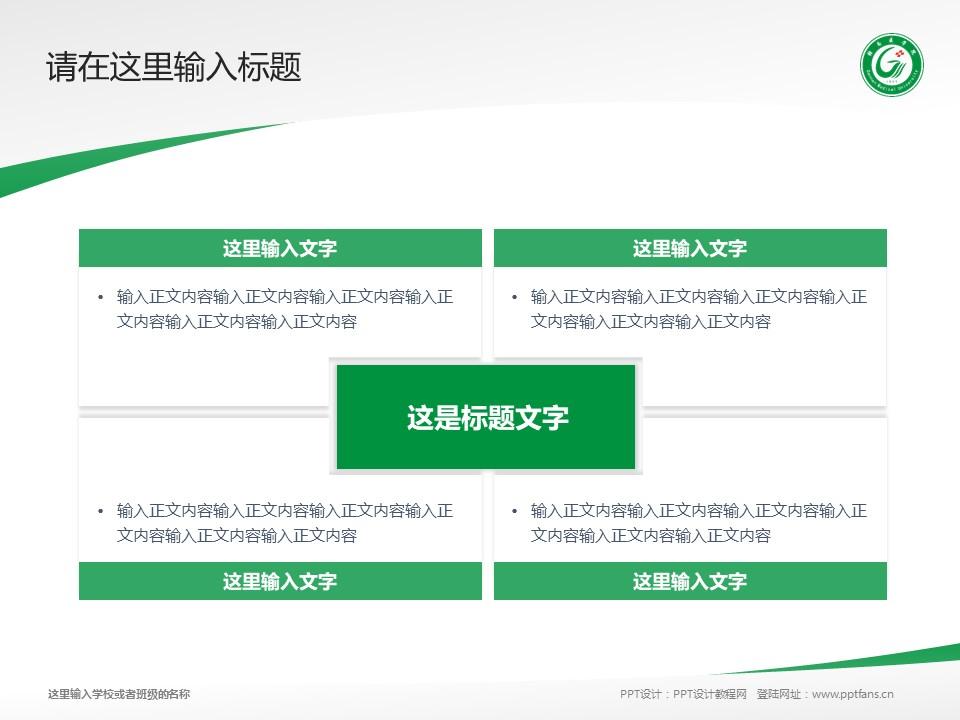 赣南医学院PPT模板下载_幻灯片预览图17