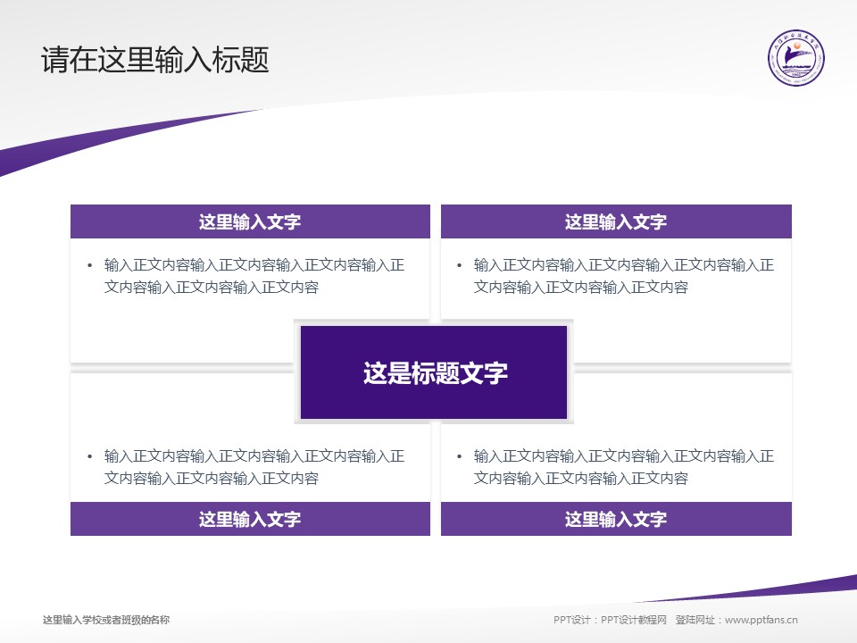 九江职业技术学院PPT模板下载_幻灯片预览图17
