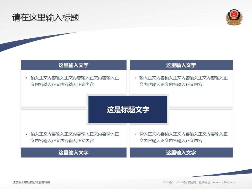 江西司法警官职业学院PPT模板下载_幻灯片预览图16