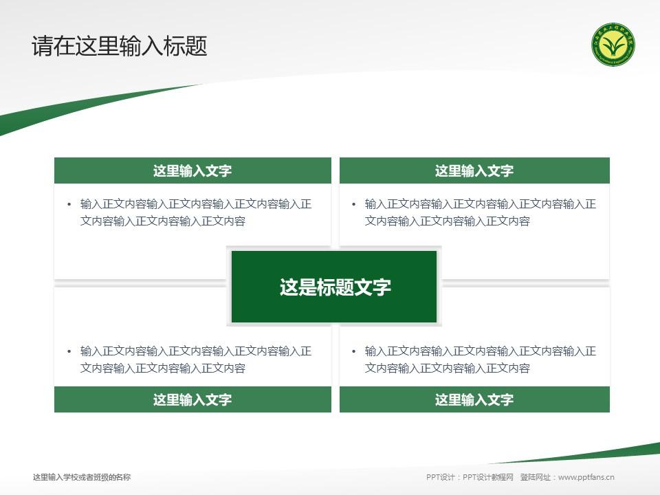 江西农业工程职业学院PPT模板下载_幻灯片预览图17