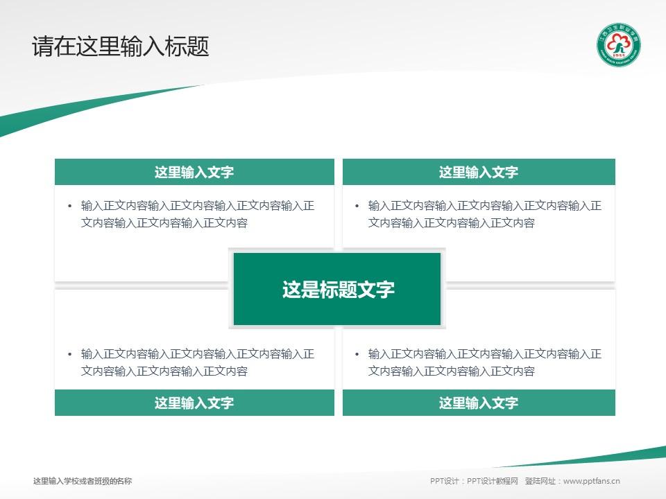 江西卫生职业学院PPT模板下载_幻灯片预览图16