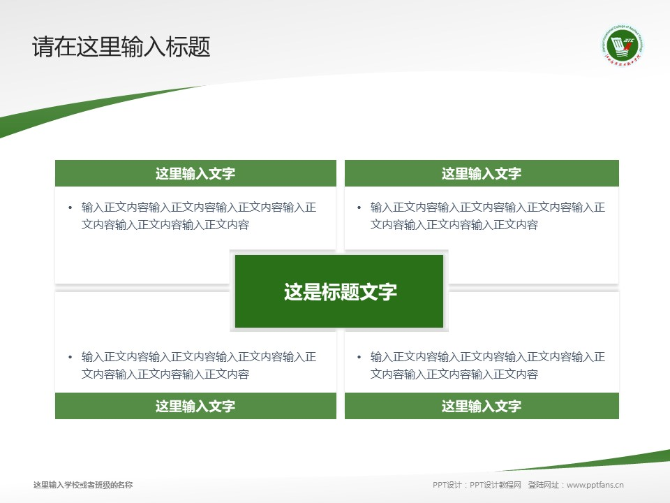 江西应用技术职业学院PPT模板下载_幻灯片预览图17