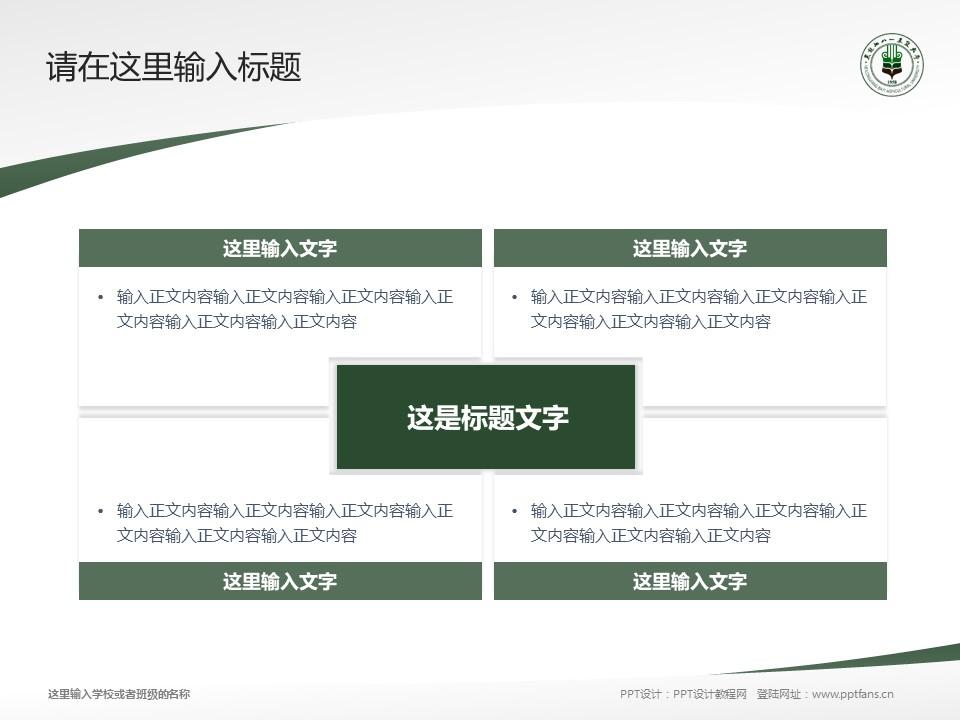 黑龙江八一农垦大学PPT模板下载_幻灯片预览图17