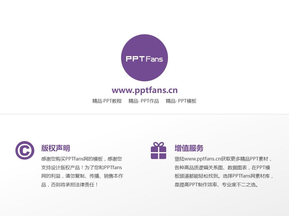 宜春学院PPT模板下载_幻灯片预览图20