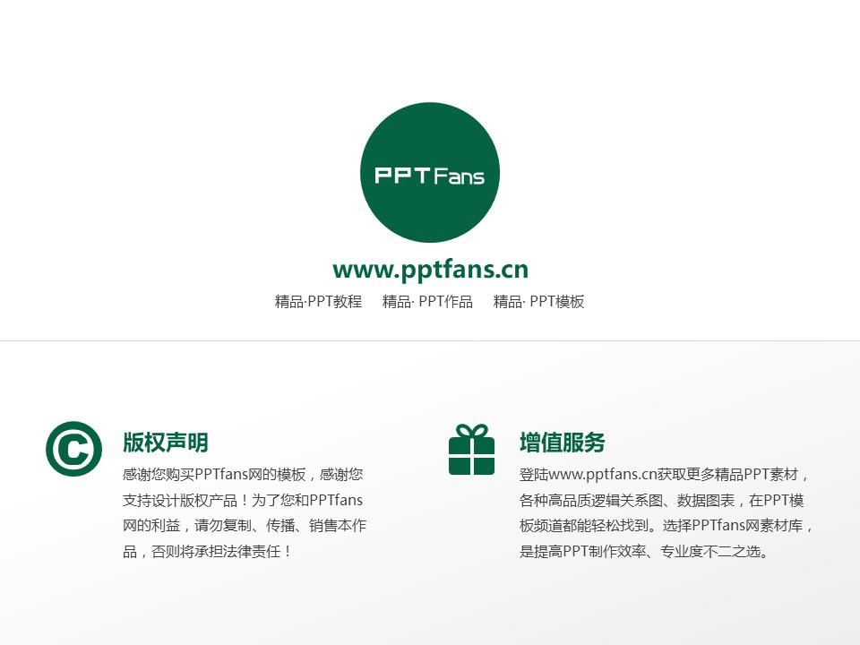 江西现代职业技术学院PPT模板下载_幻灯片预览图20