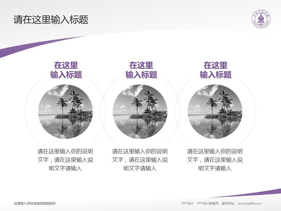 上饶师范学院PPT模板下载_幻灯片预览图15