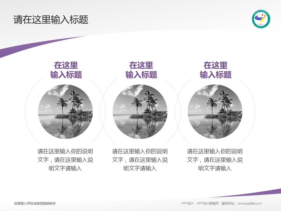 宜春学院PPT模板下载_幻灯片预览图15
