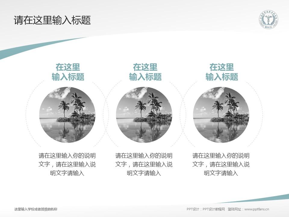 江西医学高等专科学校PPT模板下载_幻灯片预览图15