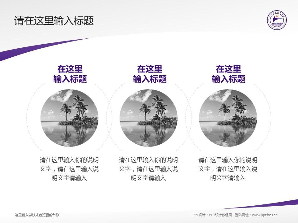 九江职业技术学院PPT模板下载_幻灯片预览图15