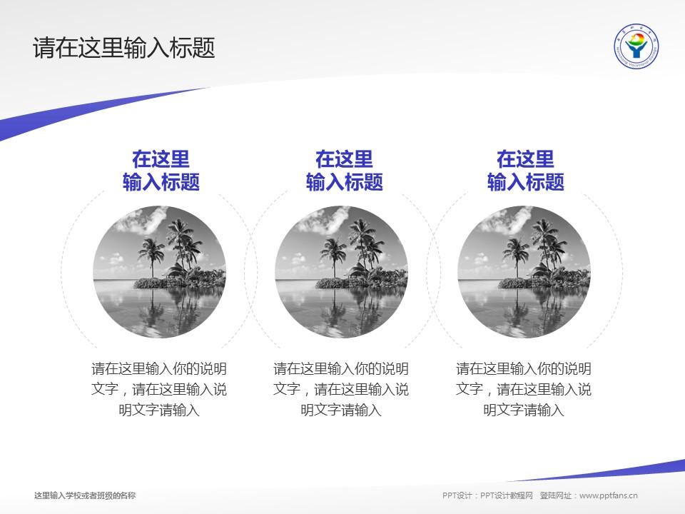 南昌职业学院PPT模板下载_幻灯片预览图15