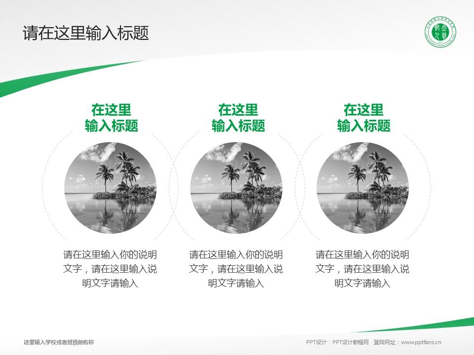 江西环境工程职业学院PPT模板下载_幻灯片预览图15