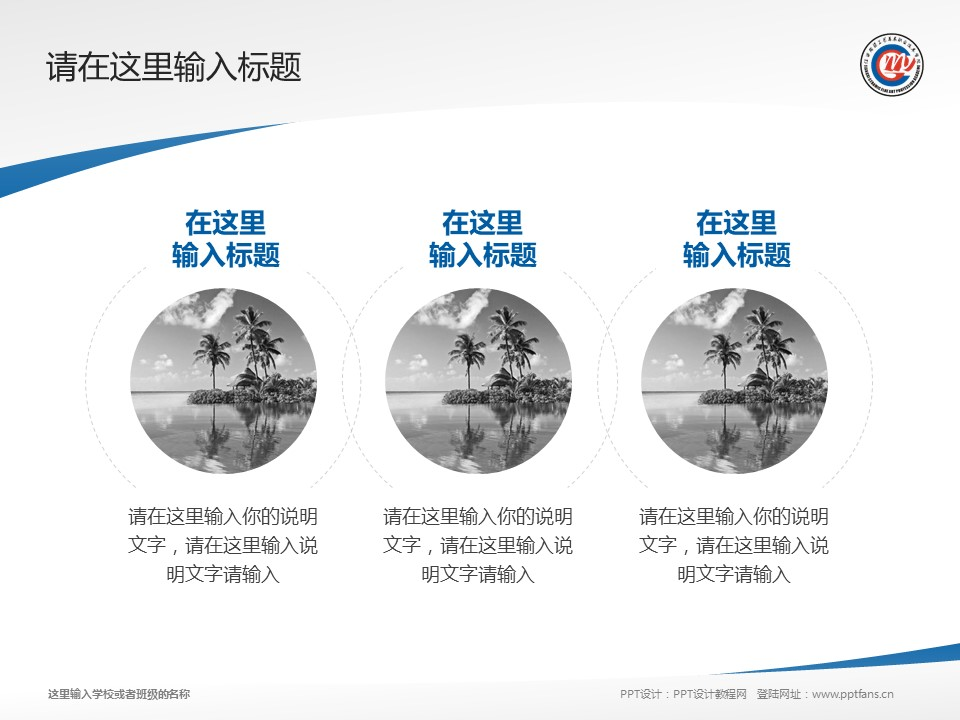 江西陶瓷工艺美术职业技术学院PPT模板下载_幻灯片预览图15