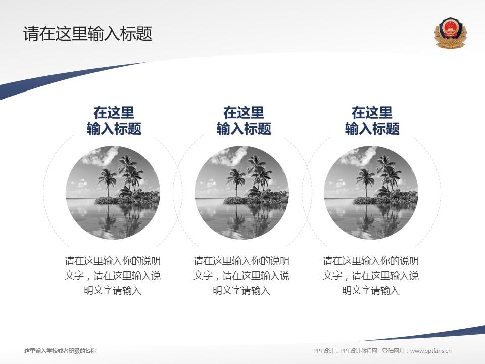 江西司法警官职业学院PPT模板下载_幻灯片预览图14