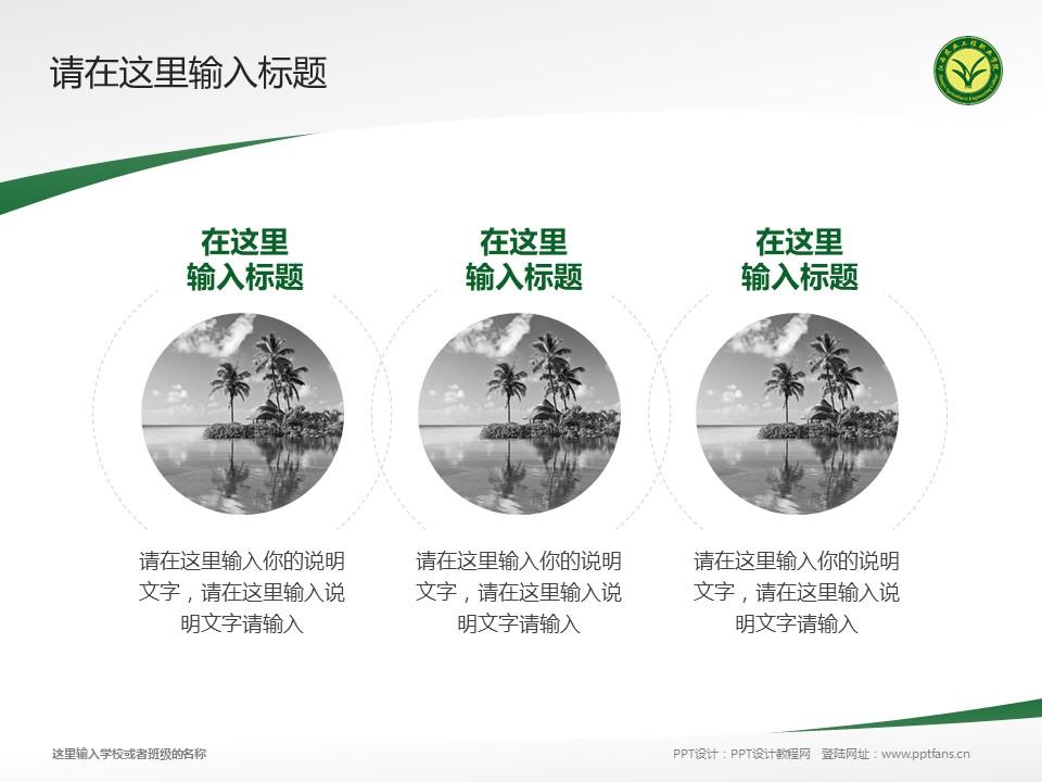 江西农业工程职业学院PPT模板下载_幻灯片预览图15