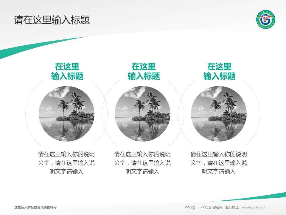赣西科技职业学院PPT模板下载_幻灯片预览图14