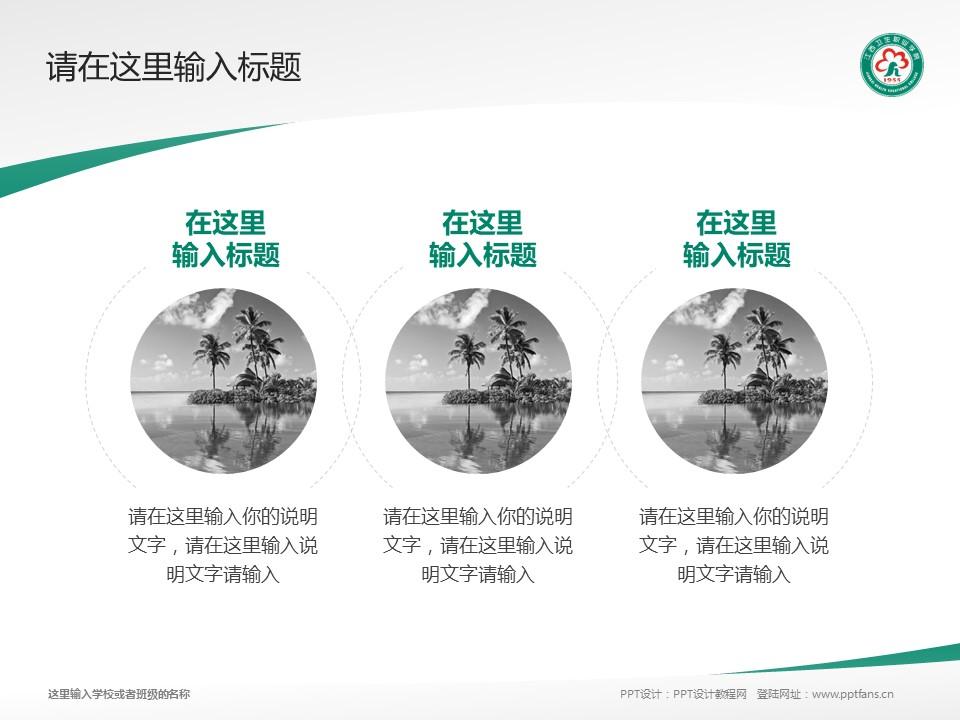 江西卫生职业学院PPT模板下载_幻灯片预览图14