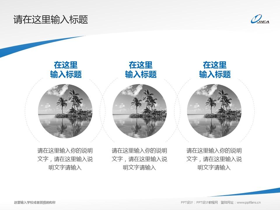 江西经济管理干部学院PPT模板下载_幻灯片预览图15