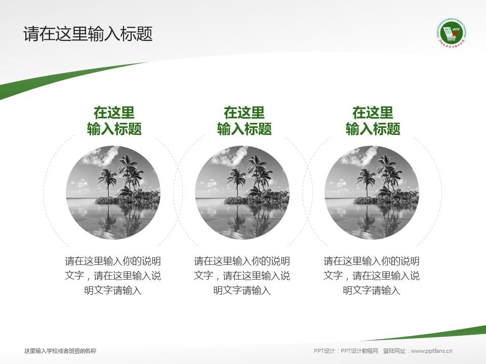 江西应用技术职业学院PPT模板下载_幻灯片预览图15