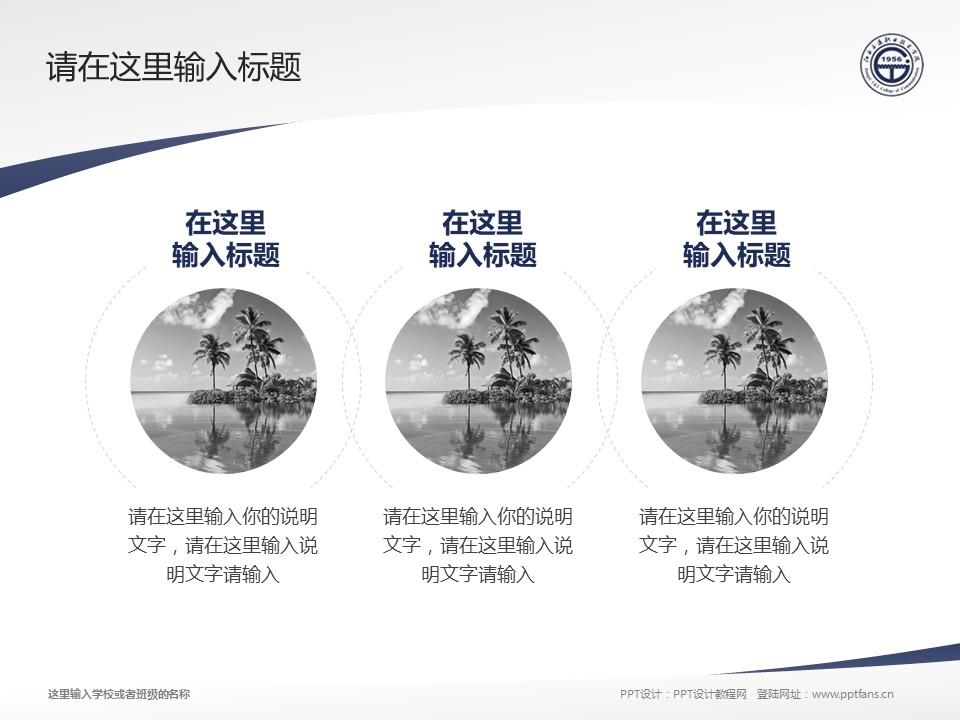 江西交通职业技术学院PPT模板下载_幻灯片预览图15