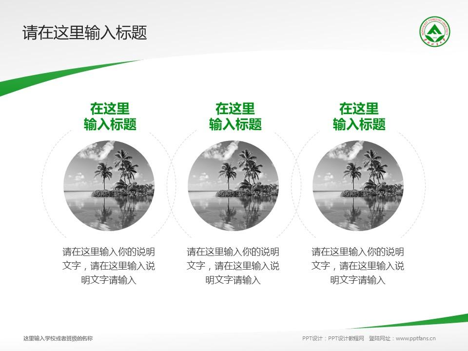 东北林业大学PPT模板下载_幻灯片预览图15