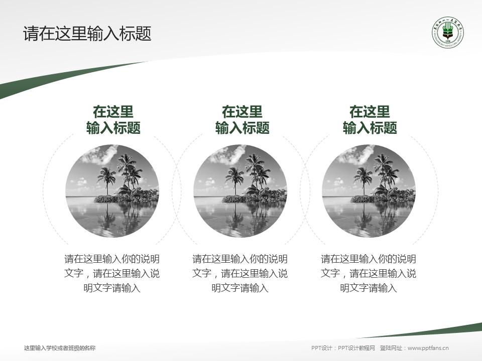 黑龙江八一农垦大学PPT模板下载_幻灯片预览图15