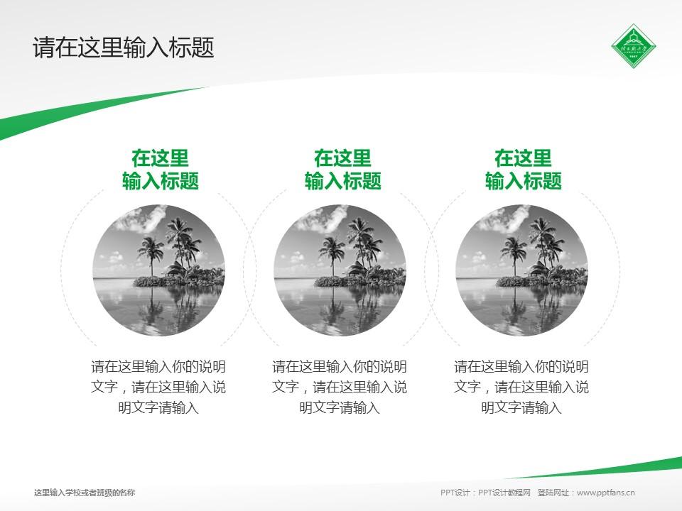 佳木斯大学PPT模板下载_幻灯片预览图15