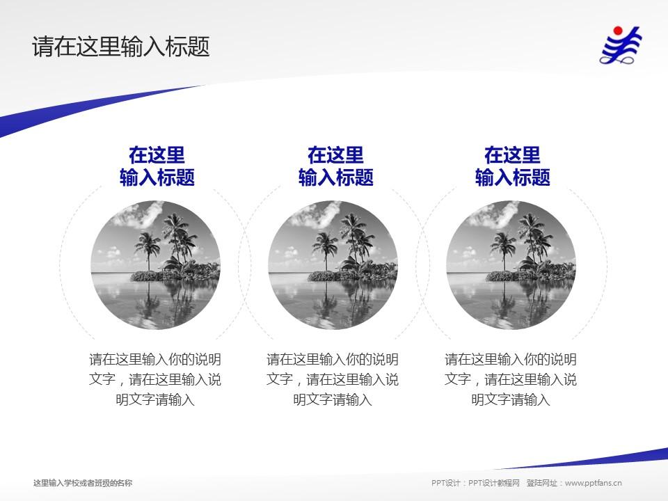 黑龙江三江美术职业学院PPT模板下载_幻灯片预览图15
