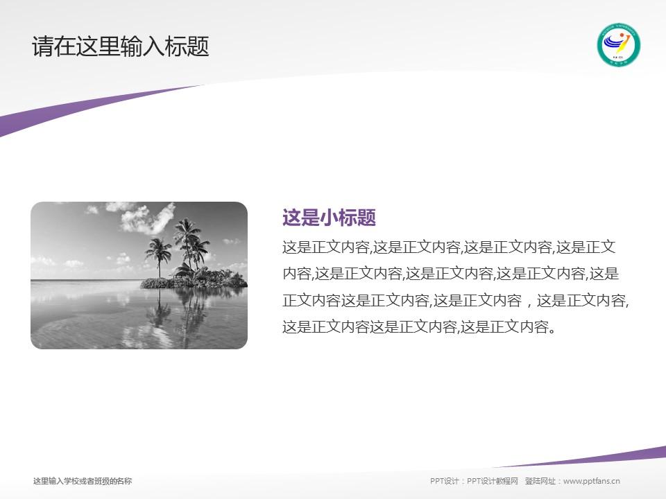 宜春学院PPT模板下载_幻灯片预览图4