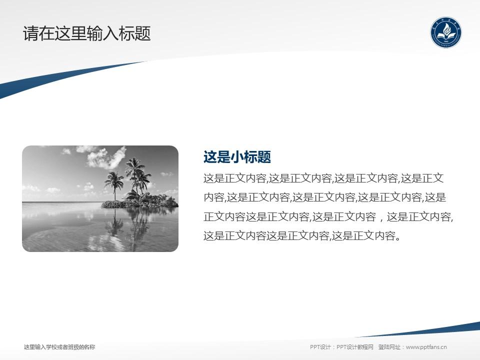 南昌师范学院PPT模板下载_幻灯片预览图4