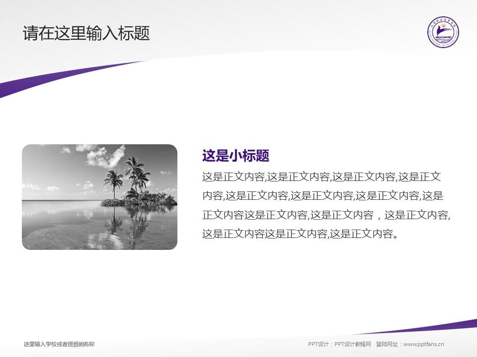 九江职业技术学院PPT模板下载_幻灯片预览图4