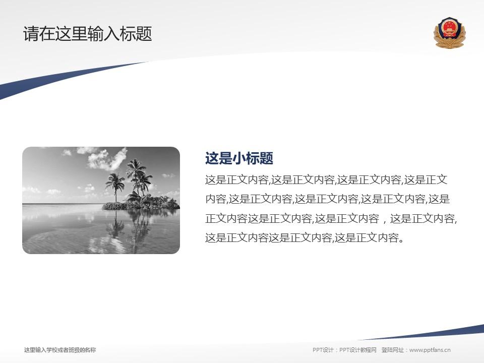 江西司法警官职业学院PPT模板下载_幻灯片预览图3
