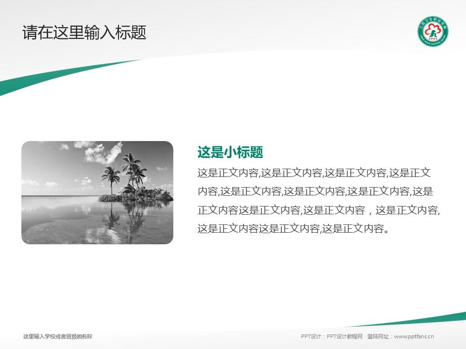 江西卫生职业学院PPT模板下载_幻灯片预览图4