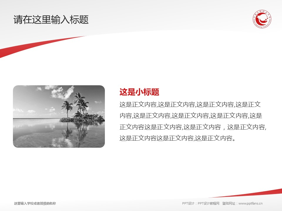 江西工程职业学院PPT模板下载_幻灯片预览图4