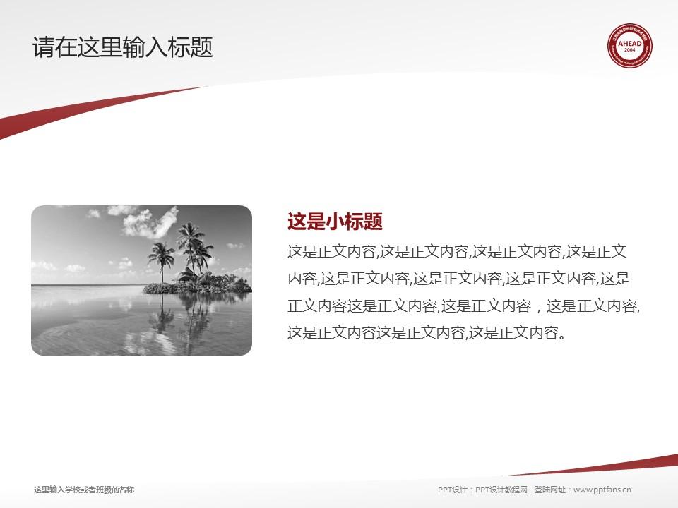 江西先锋软件职业技术学院PPT模板下载_幻灯片预览图4