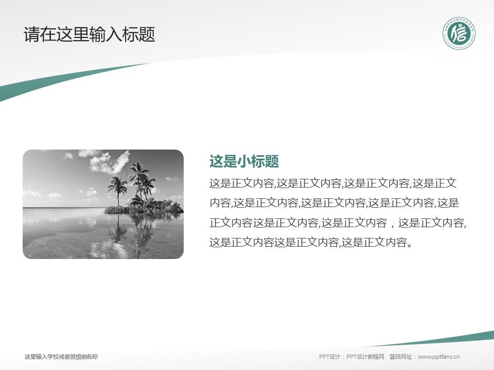 江西信息应用职业技术学院PPT模板下载_幻灯片预览图4