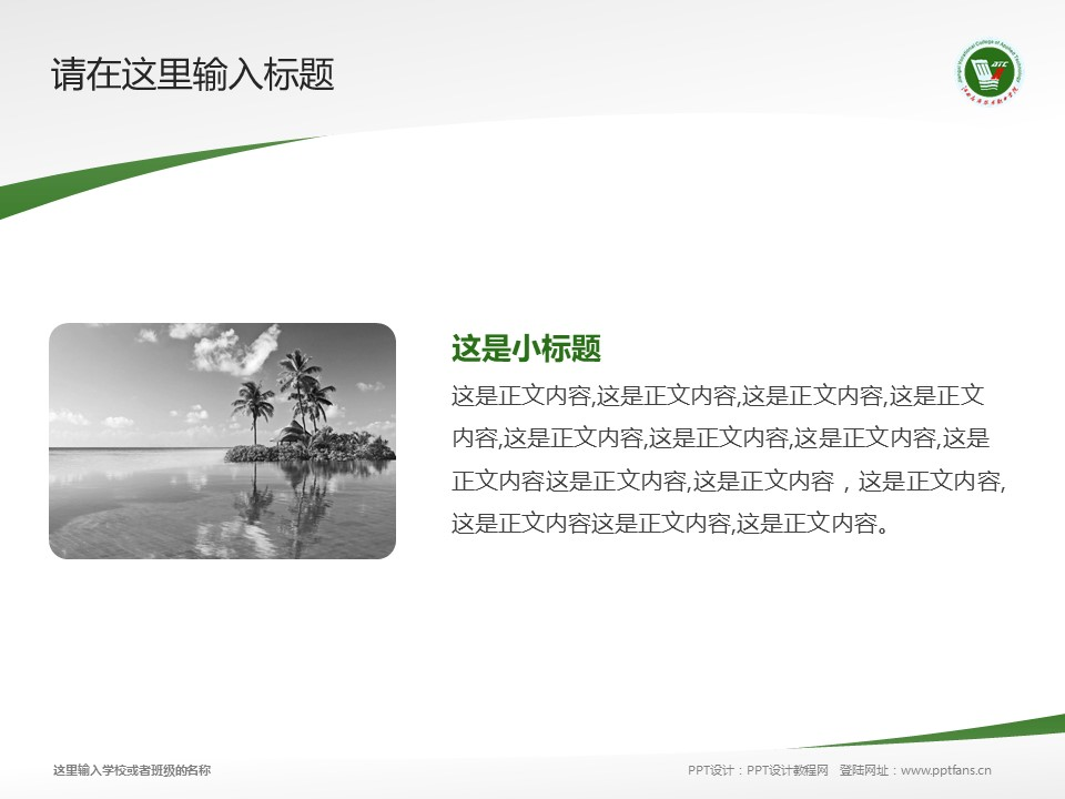 江西应用技术职业学院PPT模板下载_幻灯片预览图4
