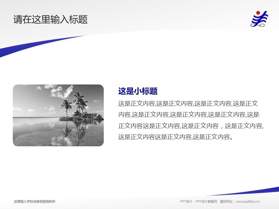 黑龙江三江美术职业学院PPT模板下载_幻灯片预览图4