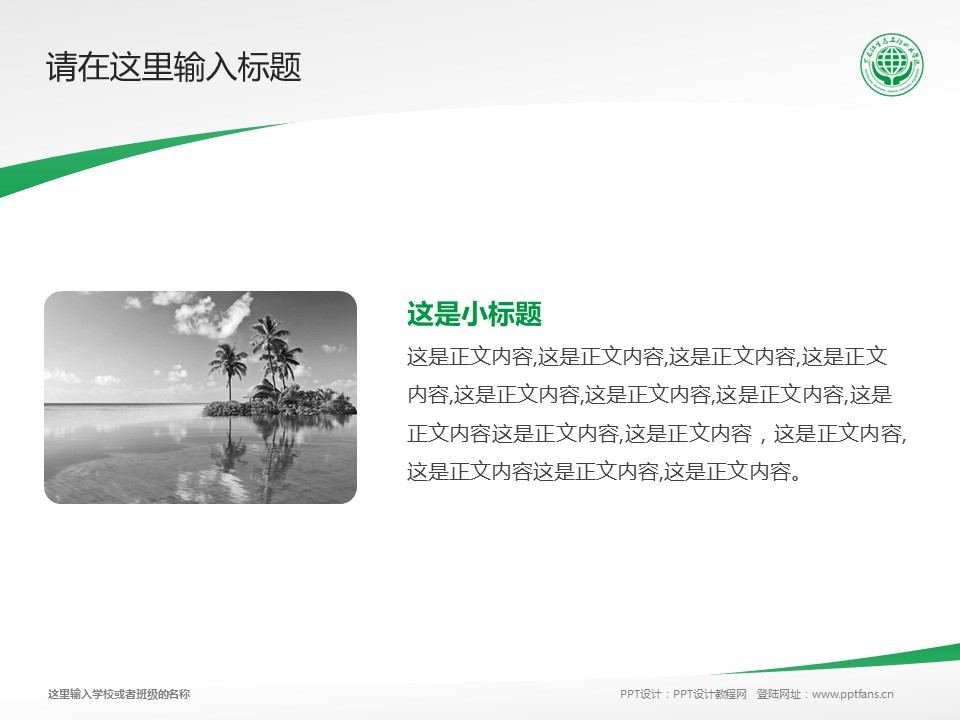 黑龙江生态工程职业学院PPT模板下载_幻灯片预览图4