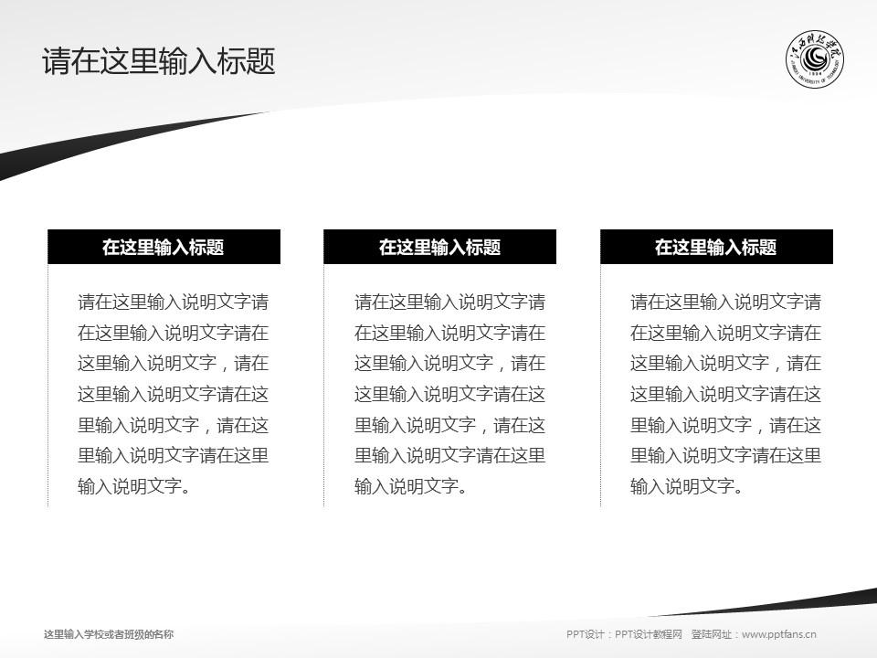 江西科技学院PPT模板下载_幻灯片预览图13