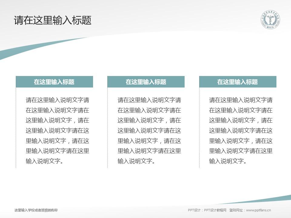 江西医学高等专科学校PPT模板下载_幻灯片预览图14