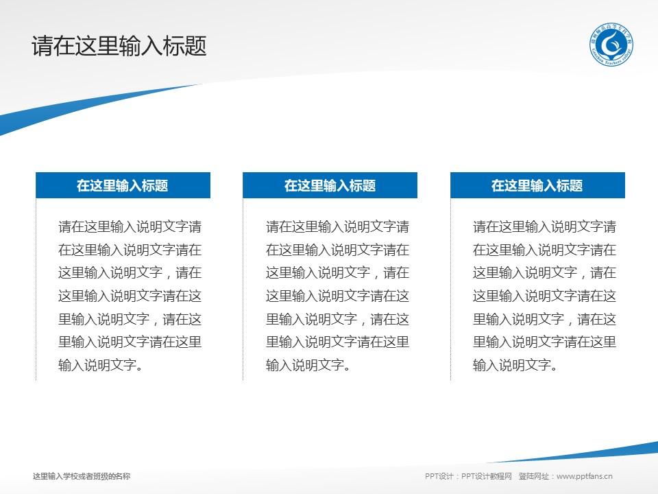赣州师范高等专科学校PPT模板下载_幻灯片预览图14